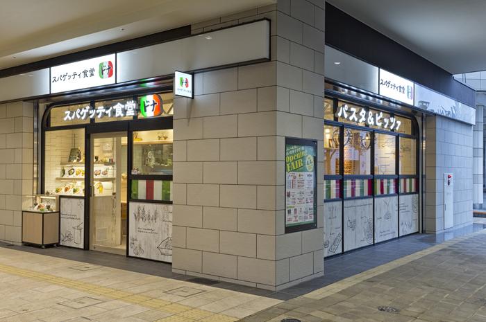 スパゲッティ食堂ドナ 聖蹟桜ケ丘