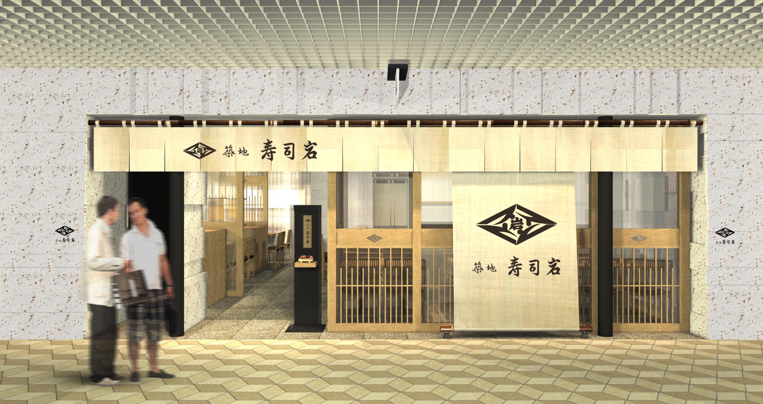 Tsukiji Sushi Iwa Kawasaki  Azalea